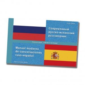 ePub - Современный русско-испанский разговорник