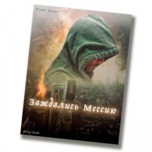 PDF - Заждались Мессию...